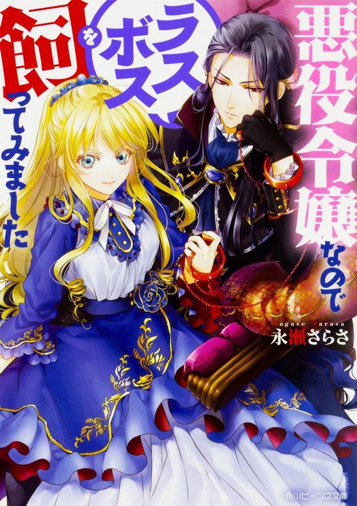 Akuyaku Reijo Nanode Rasubosu o Katte Mimashita - Novel Updates