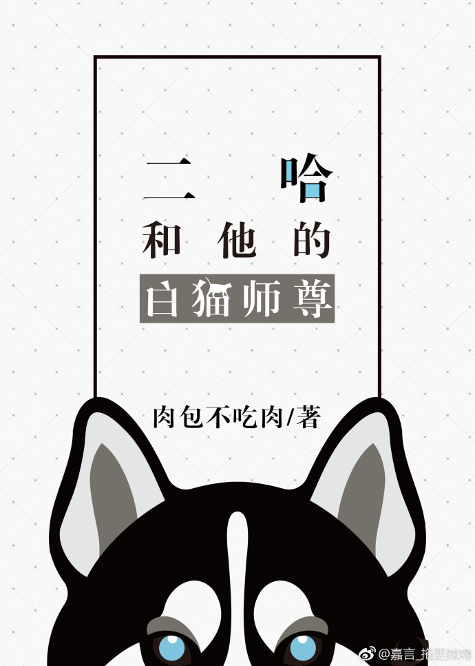 The Husky and His White Cat Shizun - Novel Updates