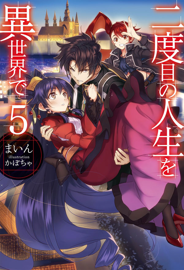 Nidome no Jinsei wo Isekai de - Novel Updates