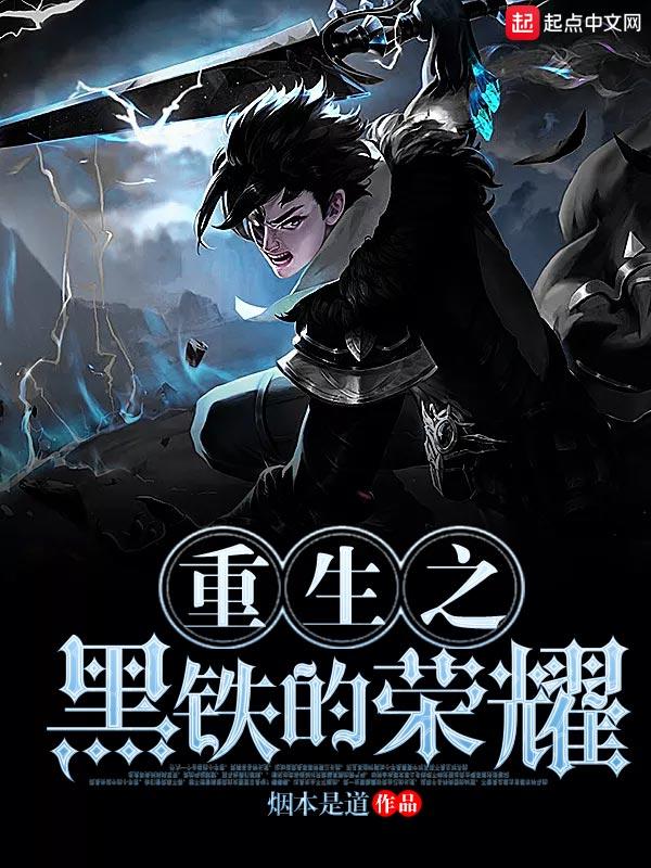 Black Iron's Glory - Novel Updates