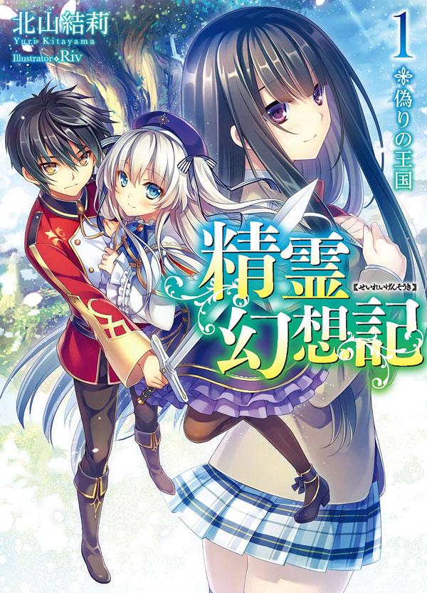 Seirei Gensouki ~Konna Sekai de Deaeta Kimi ni~ - Novel Updates