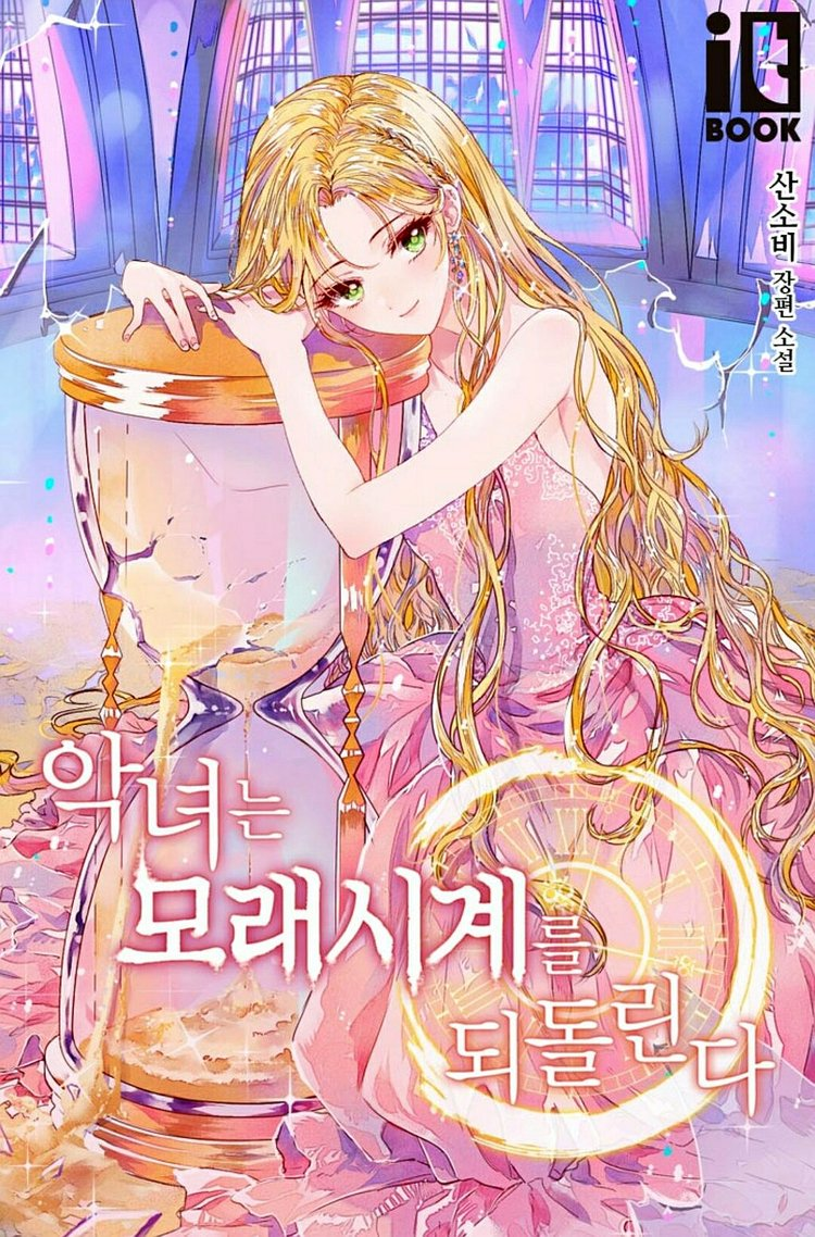 The Villainess turns the Hourglass korean web novel to read