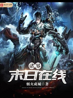Worlds' Apocalypse Online - Novel Updates