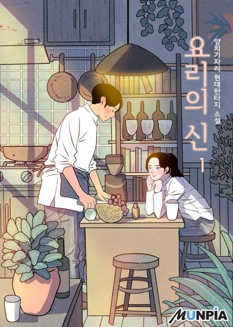 korean novel based on cooking god of cooking