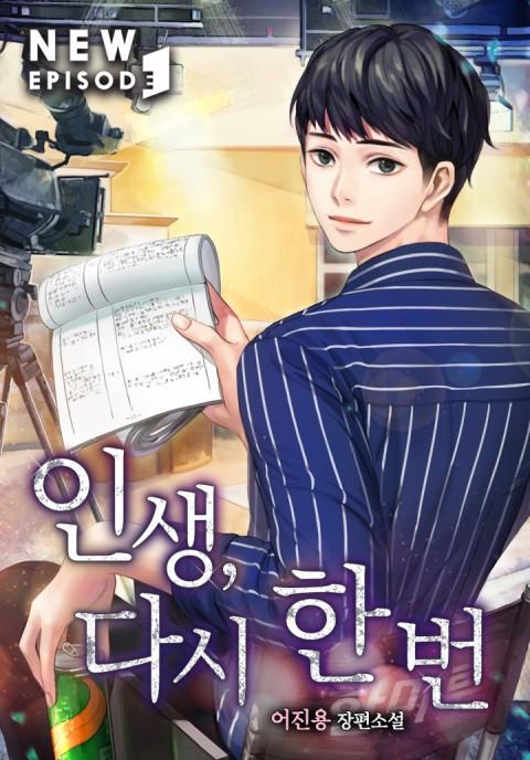 Korean novel life, once again