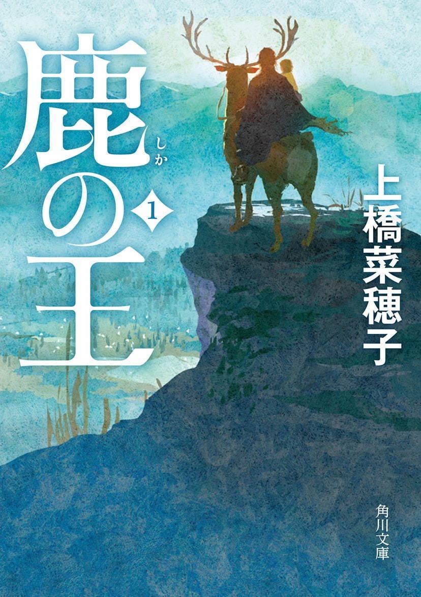 The Deer King - Novel Updates