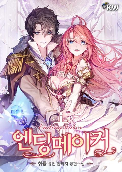 Ending Maker - Novel Updates