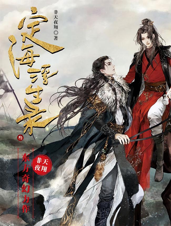 Dinghai Fusheng Records novel