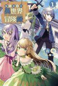 Genre Harem - Novel Updates