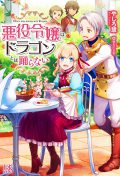 Tags Otome Game - Novel Updates